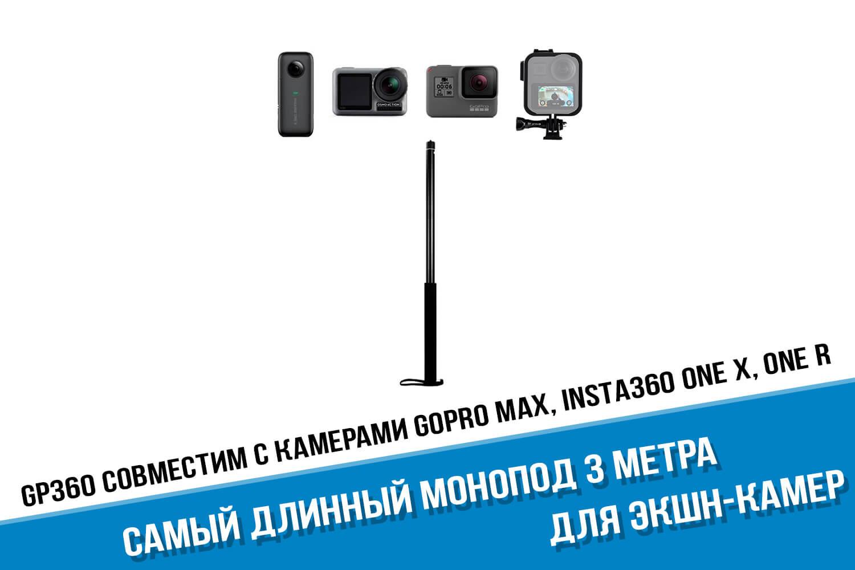 Монопод 3 метра для экшн-камер GoPro Max