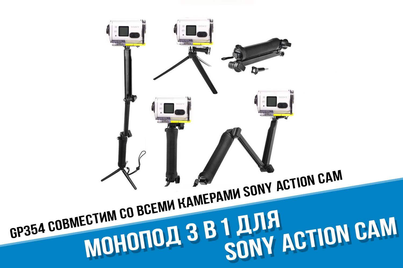 Монопод Sony для FDR X3000