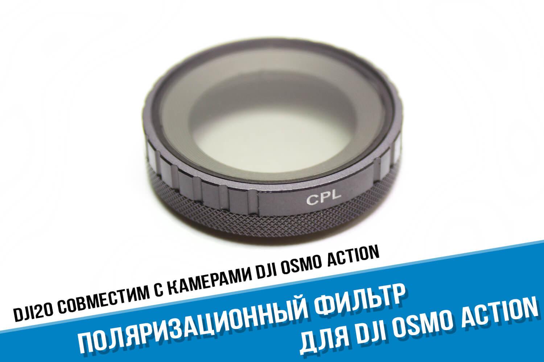 Поляризационный фильтр для экшн-камеры DJI Osmo Action