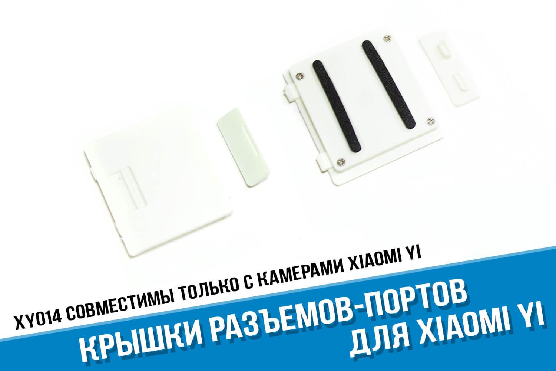 Крышки разъемов портов питания камеры Xiaomi Yi