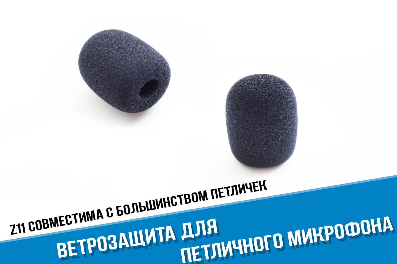 Ветрозащита для микрофона петлички