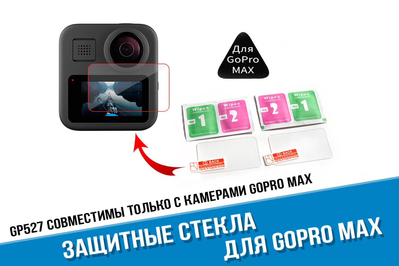 Защитные стекла GoPro MAX 360