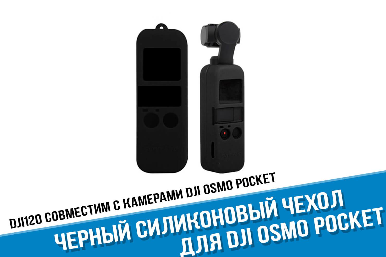Черный силиконовый чехол для экшн-камеры DJI Osmo Pocket
