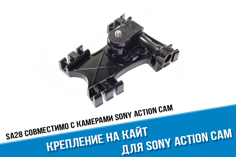 Крепление на кайт для экшн-камеры Sony Action Cam
