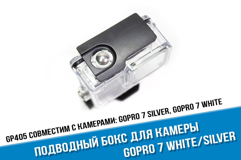 Аквабокс для экшн-камеры GoPro White 7