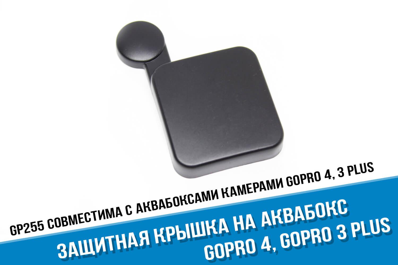 Защитная крышка бокса GoPro 4 или GoPro 3+
