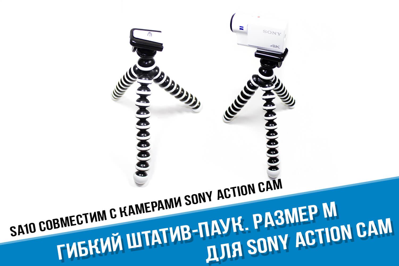 Гибкий штатив для экшн-камеры Sony AS300