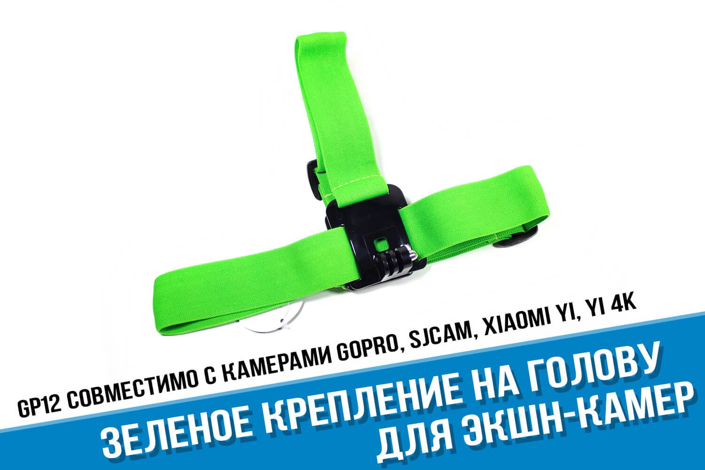 Профессиональное крепление для экшн-камеры GoPro зеленое