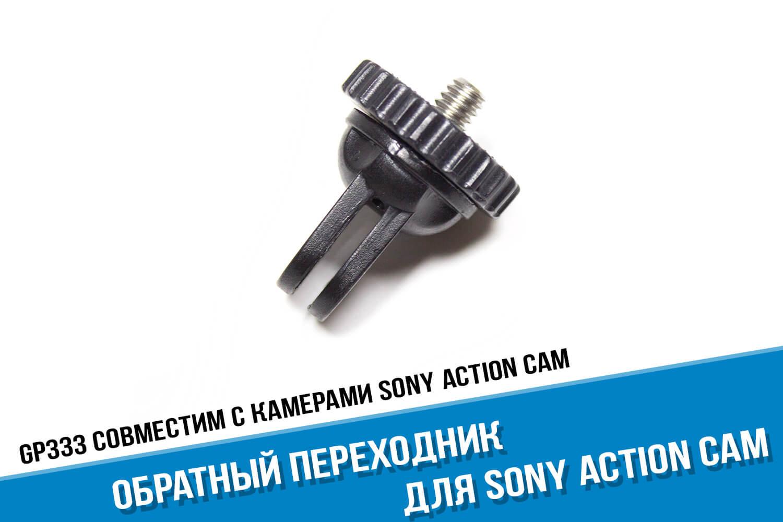 Обратный пластиковый переходник с GoPro на камеру Sony