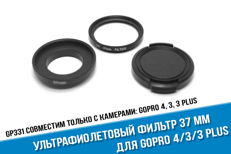 Ультрафиолетовый фильтр для экшн-камеры GoPro 3