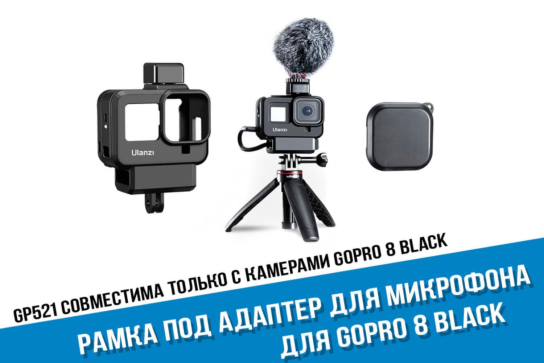 Рамка под адаптер микрофона GoPro 8