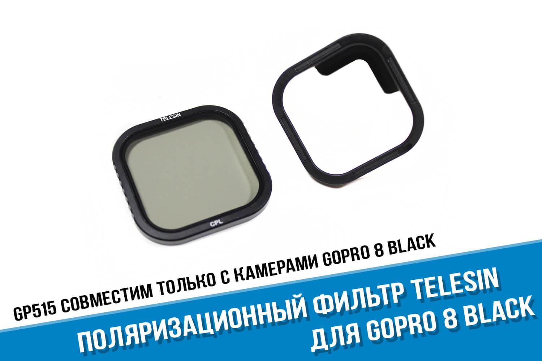 CPL Фильтр для экшн-камеры GoPro 8