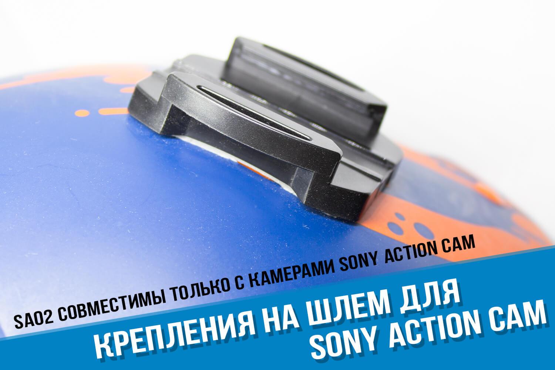 Крепление экшн-камеры Sony на шлем