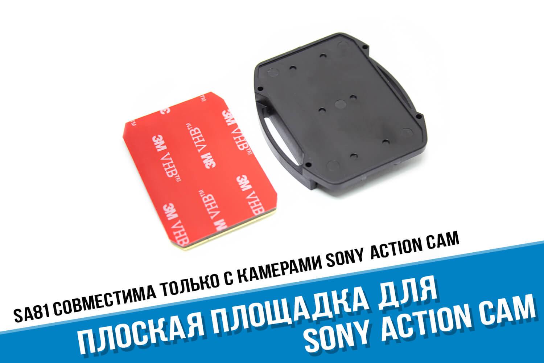 Плоская площадка для экшн-камеры Sony Action Cam
