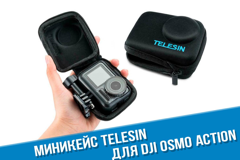 Мини кейс для экшн-камеры DJI Osmo Action