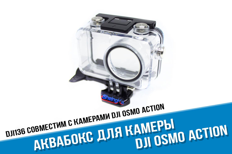 Бокс для DJI Osmo Action