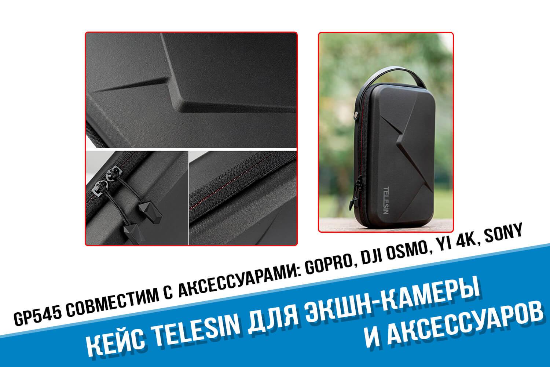Ударопрочный кейс для аксессуаров и камер фирмы Telesin