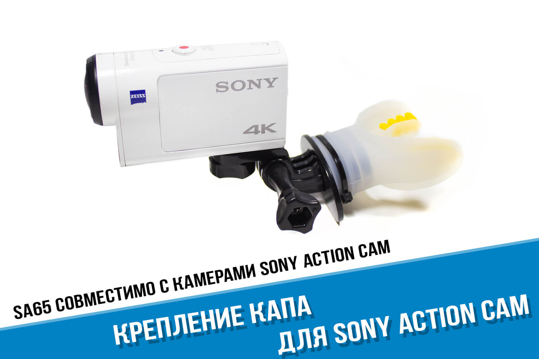 Крепление капа для экшн-камеры Sony X3000