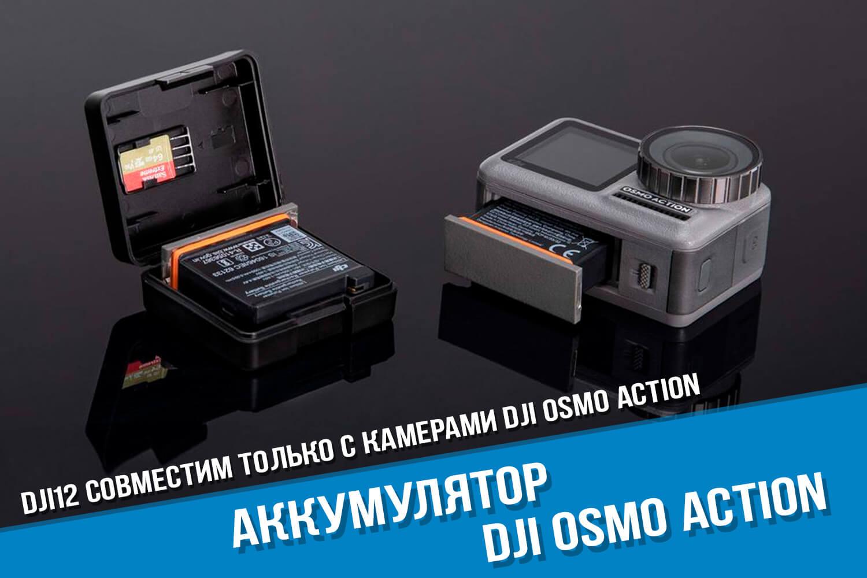 Аккумулятор для экшн-камеры DJI Osmo Action