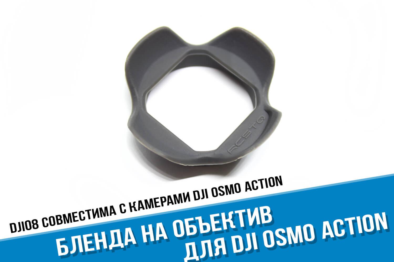 Бленда для DJI Osmo Action
