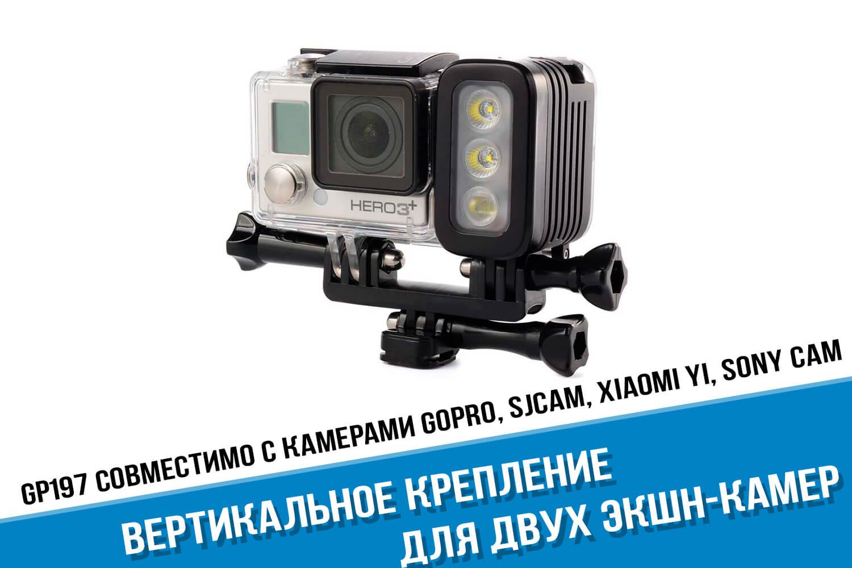 Вертикальное крепление для двух экшн-камер