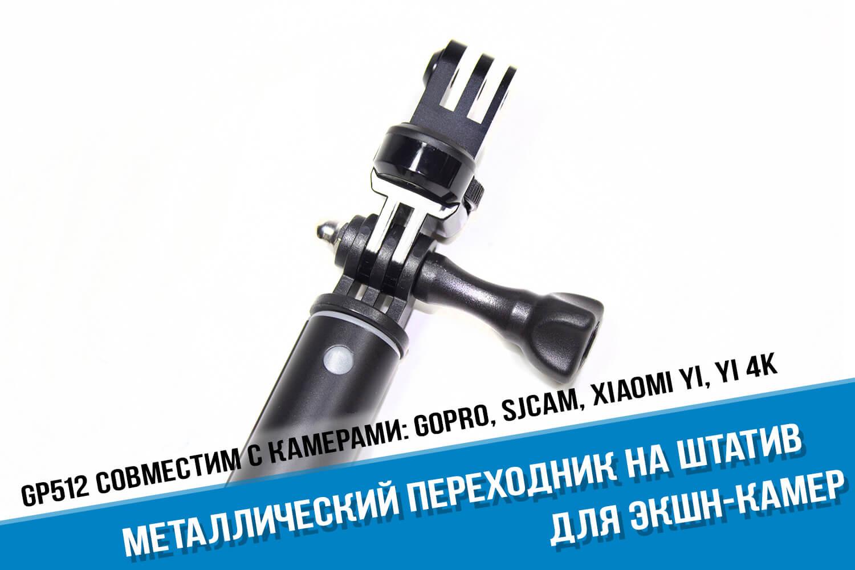 Металлический адаптер для камеры GoPro