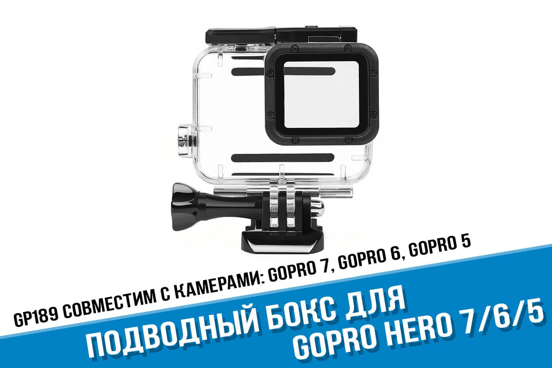 Аквабокс для GoPro 7