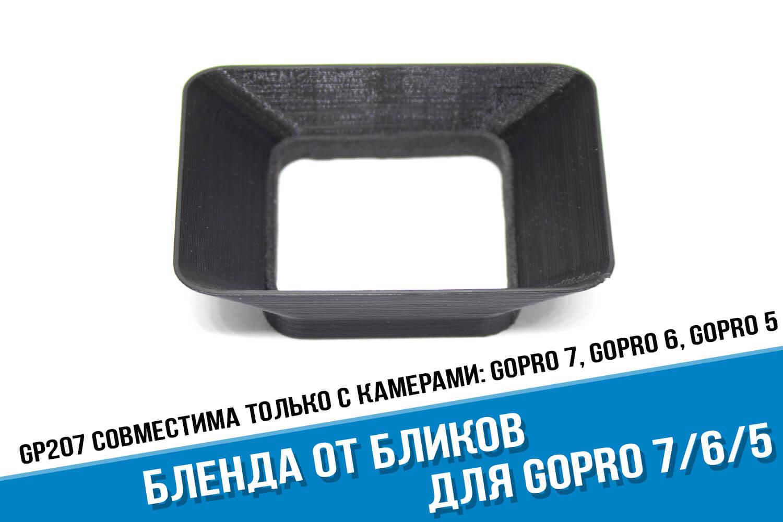 Бленда для экшн-камеры GoPro Hero 7, 6, 5 Black