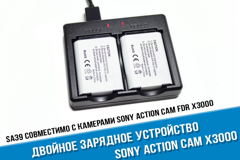 Зарядка для экшн-камеры Sony X3000