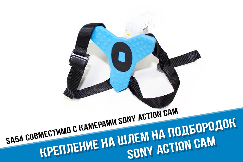 Крепление на подбородок шлема для камеры Sony Action Cam