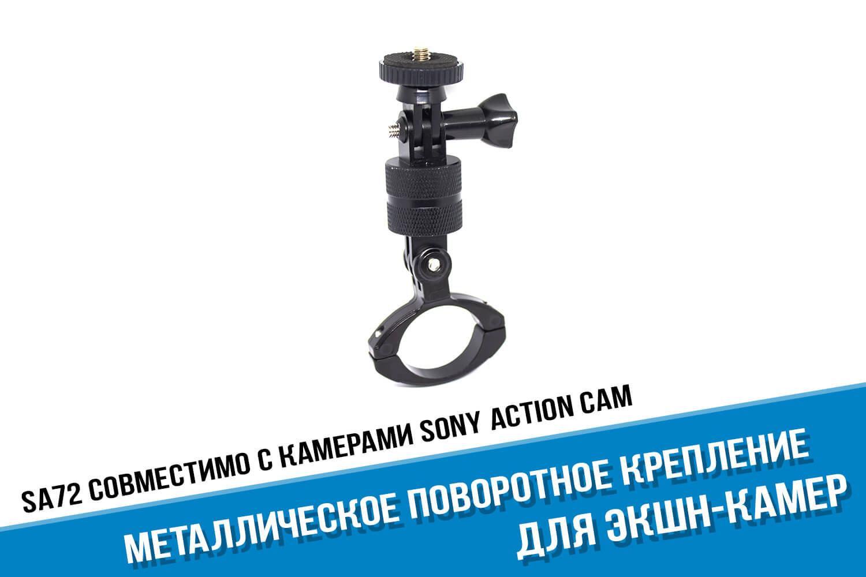 Металлическое поворотное крепление на руль для экшн-камеры Sony Action Cam FDR X3000