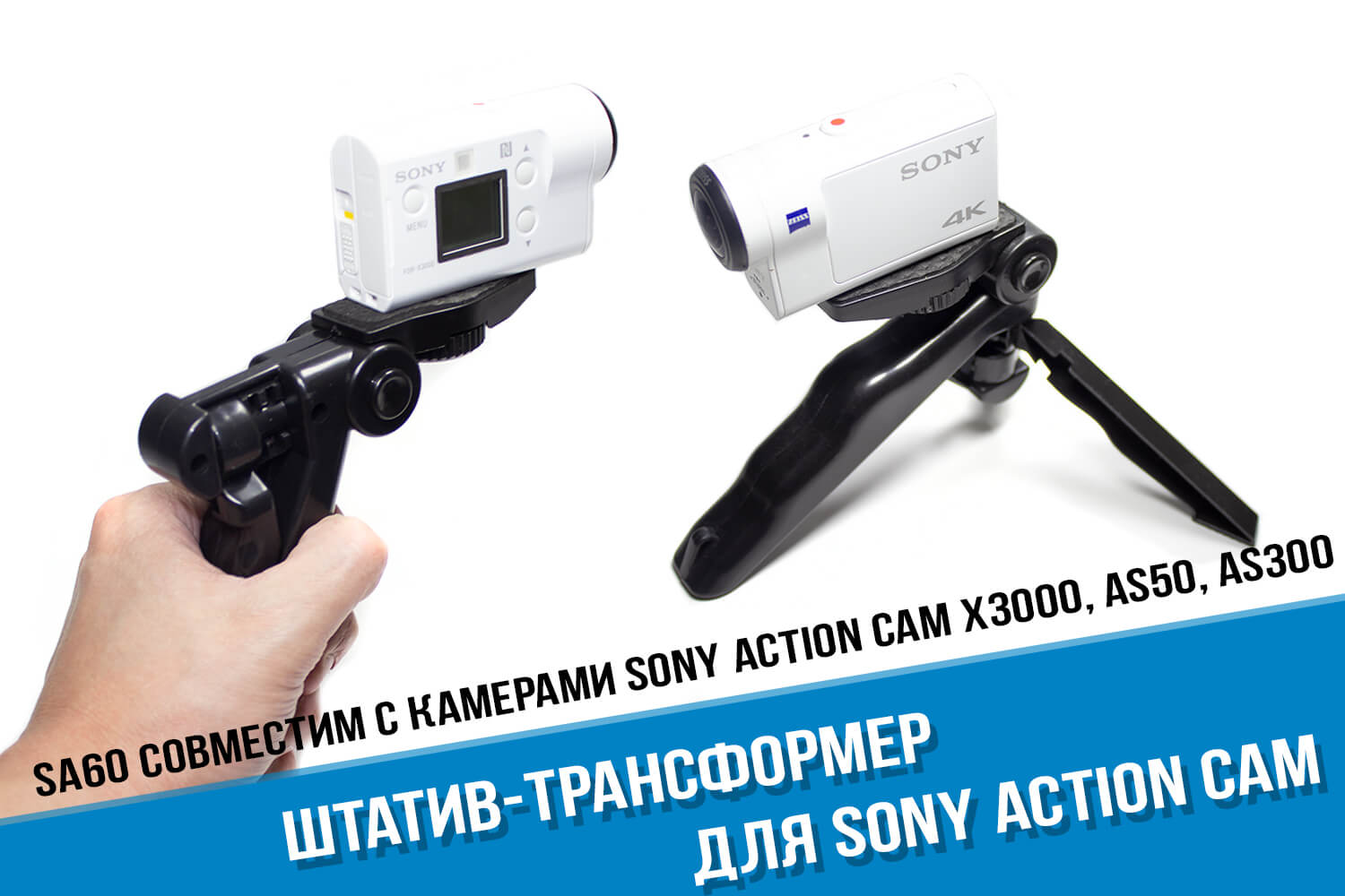 Трансформер-штатив для Sony Action Cam