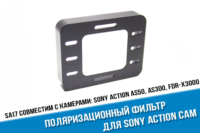CPL фильтр для камеры Sony Action Cam