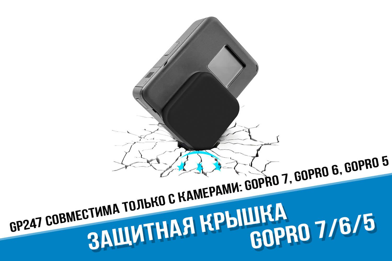Силиконовая защитная крышка камеры GoPro 7
