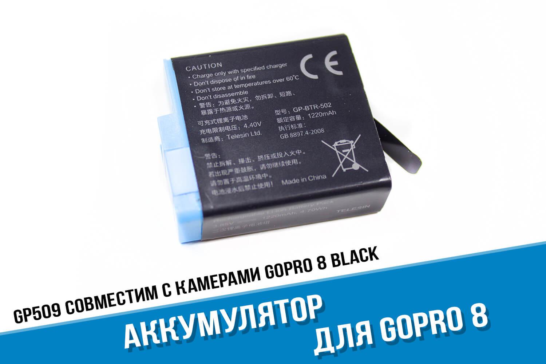 Аккумулятор для экшн-камеры GoPro 8 Black