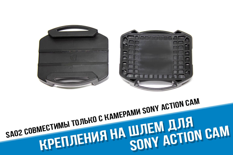 Крепление на шлем для камеры Sony