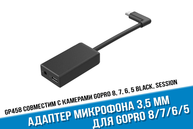 Адаптер микрофона GoPro 3,5 mm