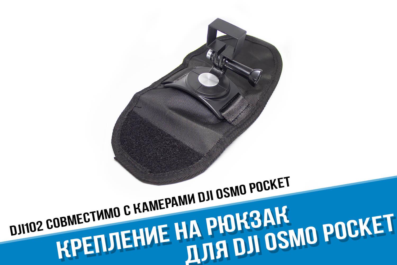 Крепление на лямку рюкзака для камеры DJI Osmo Pocket