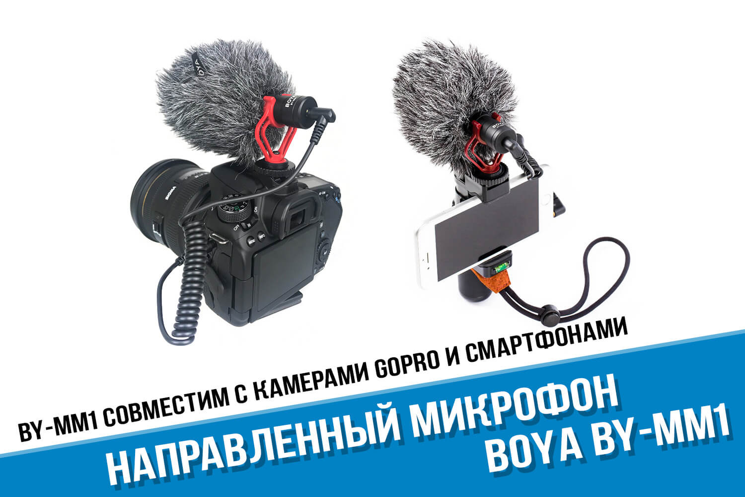Пример установки направленного микрофона Boya BY-MM1