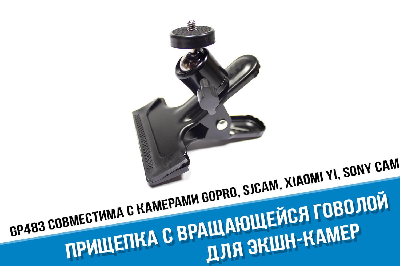 Быстросъемная прищепка для экшн-камеры GoPro
