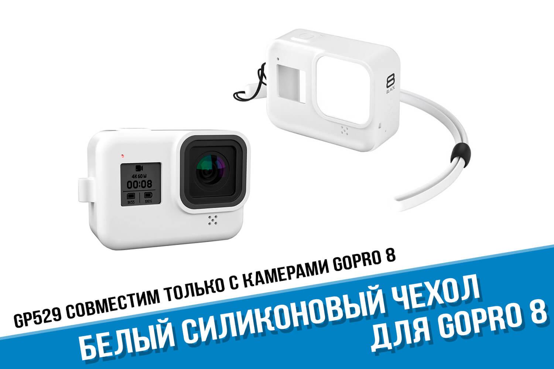 Чехол для GoPro HERO 8 белого цвета