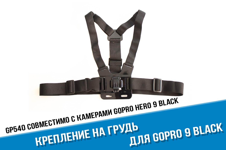 Крепление на грудь для GoPro HERO 9 Black