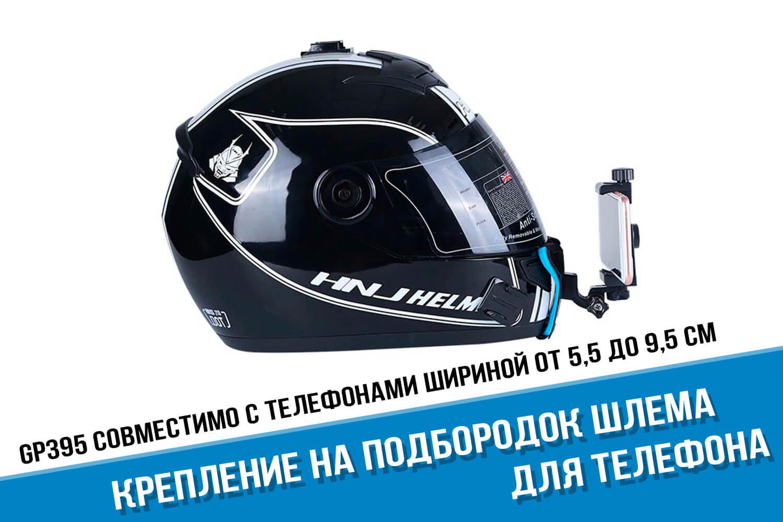 Держатель на шлем для телефона