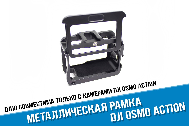 Металлическая рамка для экшн-камеры DJI Osmo Action