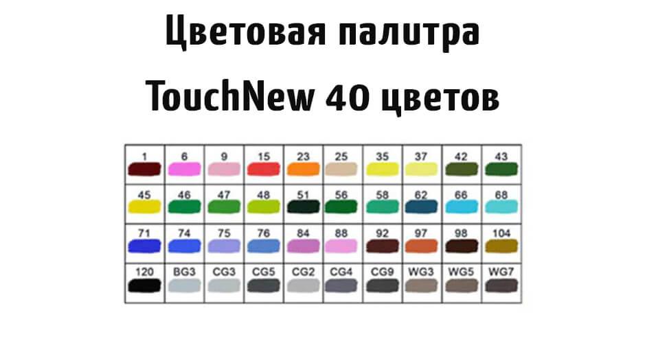 Цветовая палитра маркеров Touch New 40 в белых корпусах