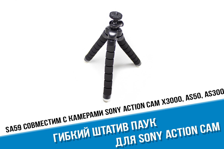 Гибкий штатив паук для экшн-камеры Sony FDR X3000