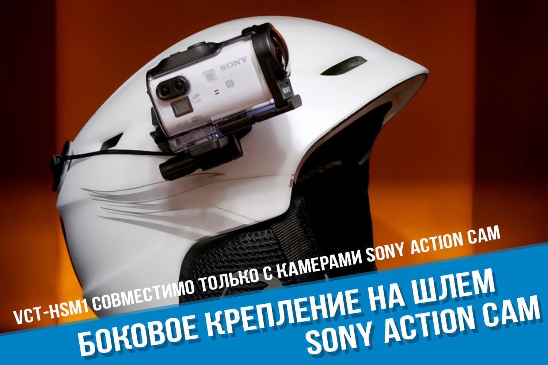 Боковое крепление для Sony Action Cam VCT HSM1