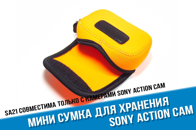 Сумка для хранения экшн-камеры Sony Action Cam
