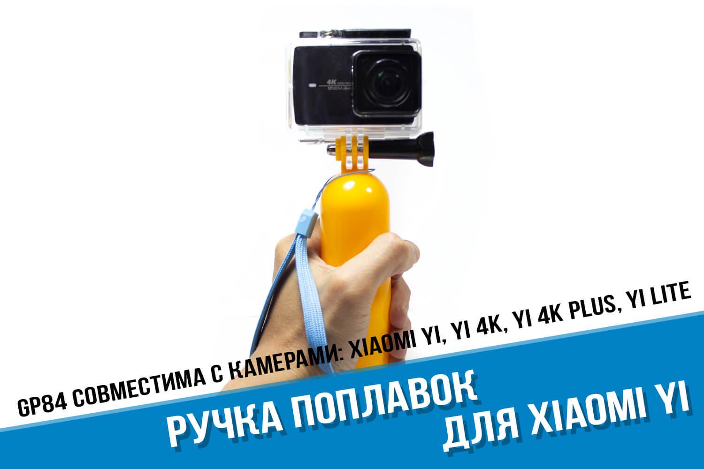 Ручка поплавок для камеры Xiaomi Yi 4K