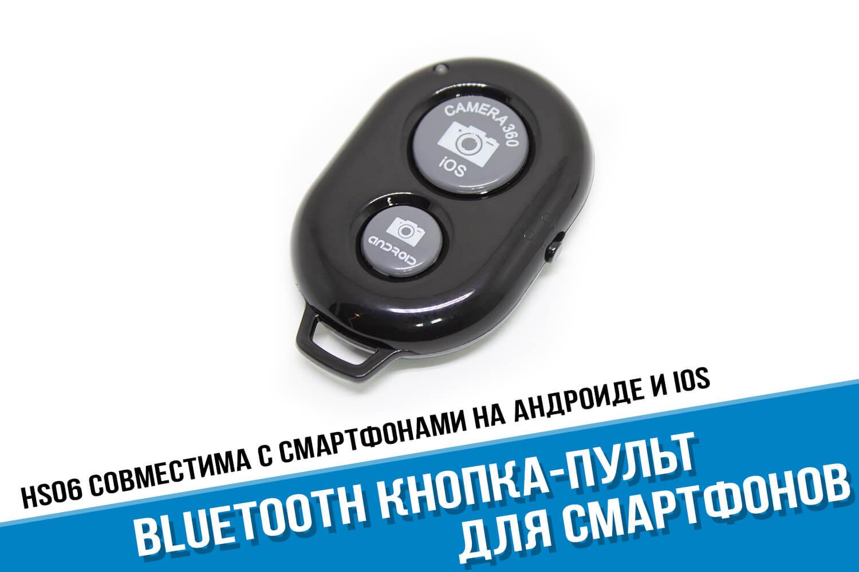 Блютуз пульт управления смартфоном Блютуз пульт управления телефоном на Андроиде